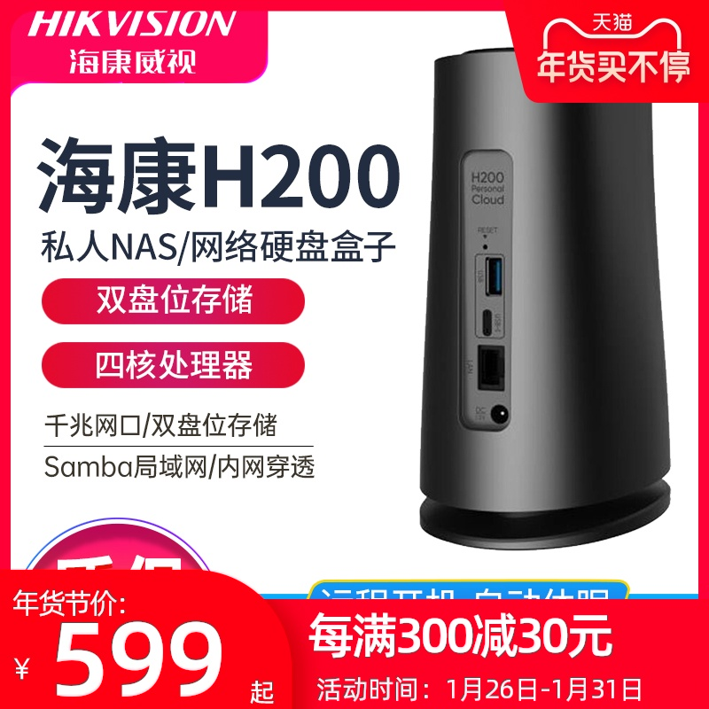 Hikvision H200 nas network storage personal family private cloud dual-bay Baidu network disk 2.5-inch hard drive nas home monitoring network storage 4 core processor 2G memory