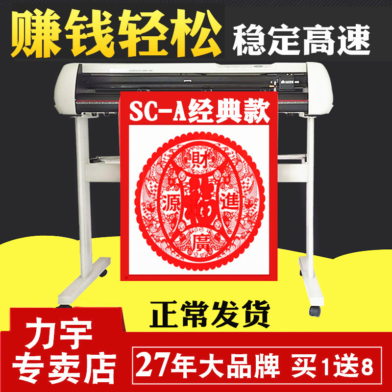 Liyu computer typewriter small SC631ASC801A advertising instant sticker adhesive cutting diatom mud carving machine stone stone blasting clothing hot transfer engraving film jinqi written test plotter