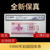 1990 год чтобы забрать вокруг казначейских векселей публичное тестирование инкапсуляции старых банкнот подлинной коллекции 10 юаней казначейских облигаций