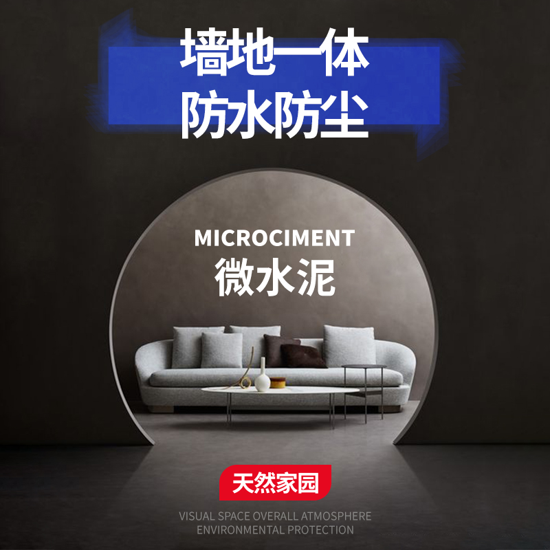 Micro-cement wall integrated paint art wall paint floor paint water background Spanish minimalist 侘 silent wind