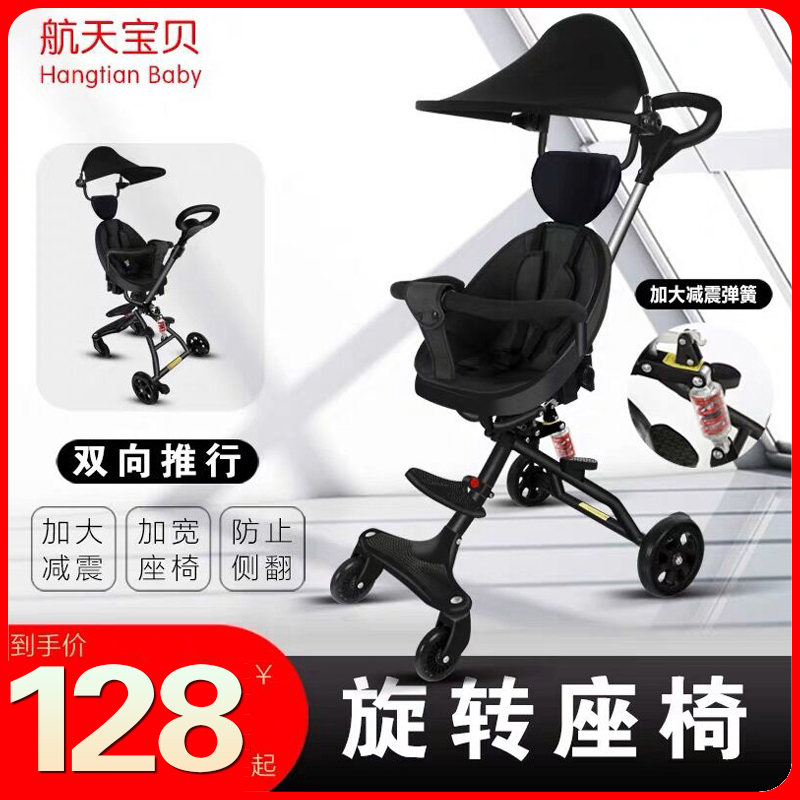 The trolley of the god of the dragonfly can fold the baby stroller of the baby stroller in both directions