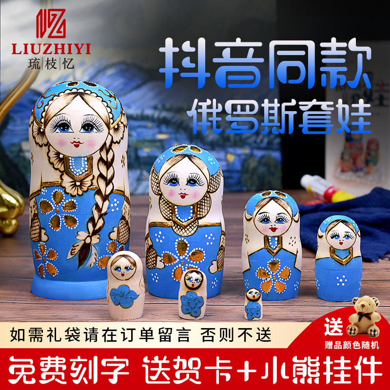 Hand-made tremolo Russian doll 7-layer branding hand-painted lovely genuine wooden toy doll gift souvenirs