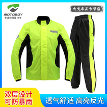 Motoboy raincoat locomotive rain-proof motorcycle rider two-piece motorcycle riding rain gear mens suit women