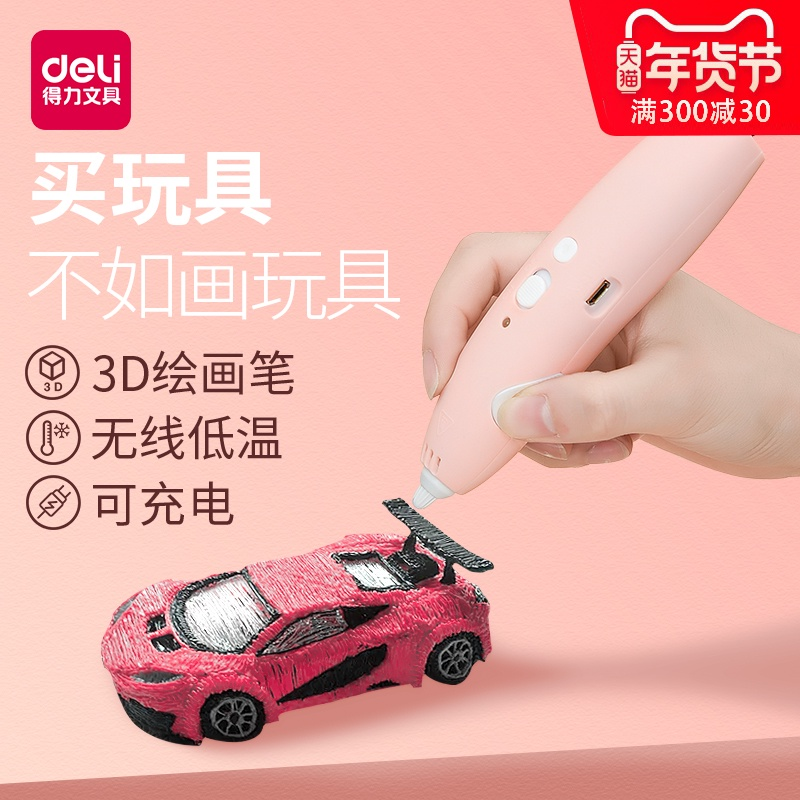 Power 3d printing pen childrens stereo graffiti brush set shake sound god pen Ma Liang student low temperature wireless three d pen toy three printing than magic painting pen is not hot