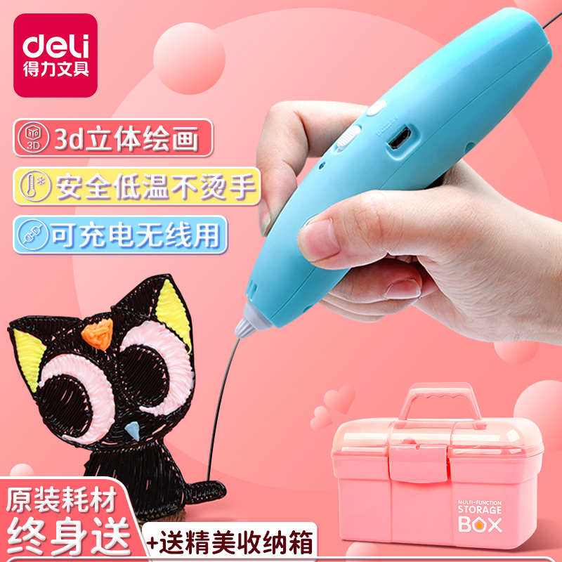 Power 3d printing pen children's stereo graffiti brush set shake sound god pen Ma Liang student low temperature wireless three d pen toy three printing than magic painting pen is not hot