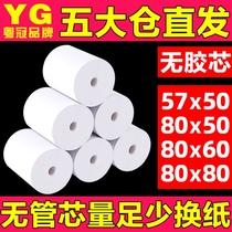 Die-free thermal printing paper 57x50 cash register paper 80x80 thermal paper 806050 takeaway kitchen Meituan po thermal cash register printing paper roll 57x40x30 Universal 58