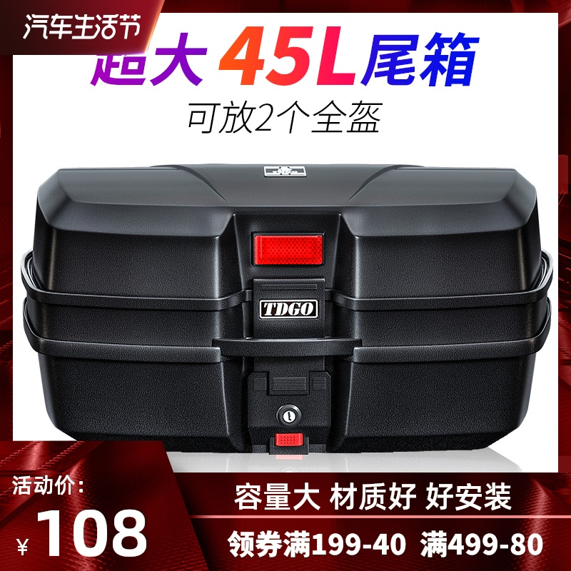 Motorcycle trunk universal extra-large drop-resistant storage box Electric car trunk large size waterproof tail box