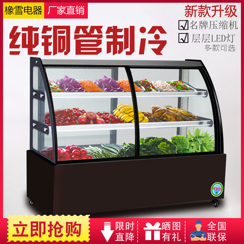 Oak snow cold dishes display cabinet 滷 duck neck barbecue string cake deli a la carte cabinet small refrigerated preservation commercial