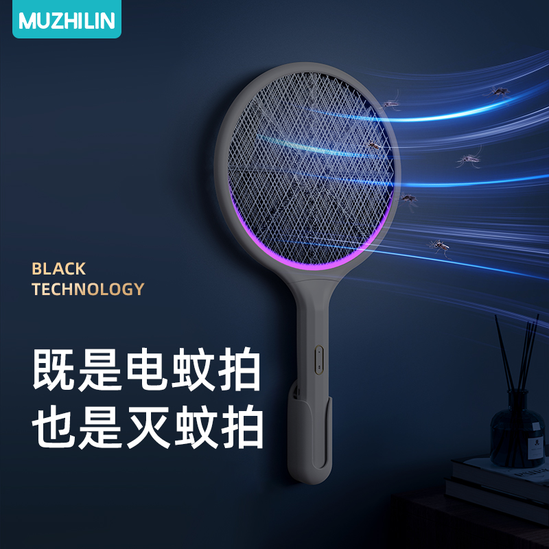 Anti-mosquito lamp anti-mosquito anti-mosquito god anti-mosquito anti-mosquito lamp fly catcher home a sweep of insecticidal electric mosquito beat