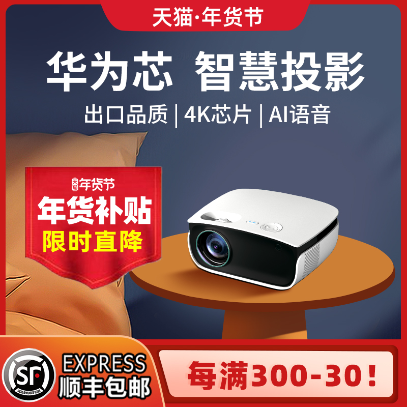 2021 New projector home 4k Ultra HD bedroom projection movie projection mobile phone wall cast small dormitory student portable laser TV wireless WIFI mini 3d projector