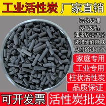 Industrial activated carbon granular bulk wholesale waste water treatment spray paint room columnar water coconut shell carbon 50 kg