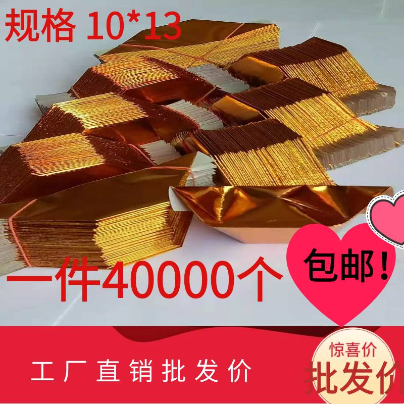 Yuanbao paper gold Yuanbao semi-finished burning paper sacrifice gold paper yuan treasure gold paper tin foil on the grave supplies special price
