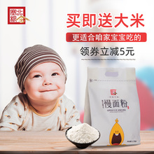 Saibei granary slow flour baby supplementary food special flour without baking materials multifunctional surface