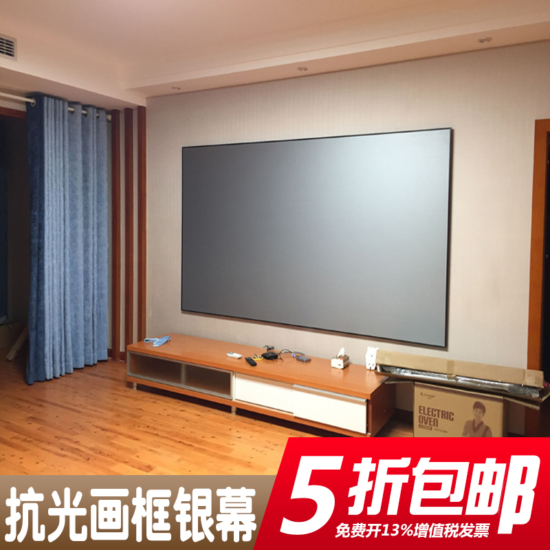 Anti-light projection screen Laser frame Ultra-short coke ling grid 100 inch 120 inch medium telephoto gray crystal Ultra-narrow side office commercial home projection screen Black crystal cinema wall-mounted screen Gray crystal screen