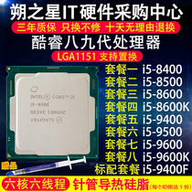 i5 8400 8500 8600 8600K cpu single-chip six-core full version 1151 needle warranty three-year spot