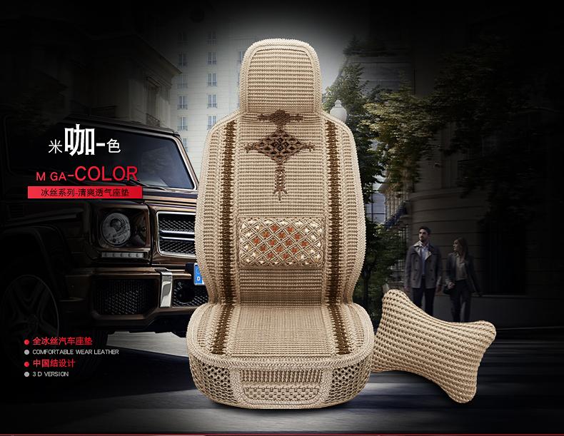 Single-seat car cushion four seasons gm summer front seat single seat sleeve woven breathable hand-made car cushion ice silk cool mat