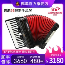 Parrot brand YW-871 accordion 37 keys 96 bass adult check test beginner playing beginner musical instruments