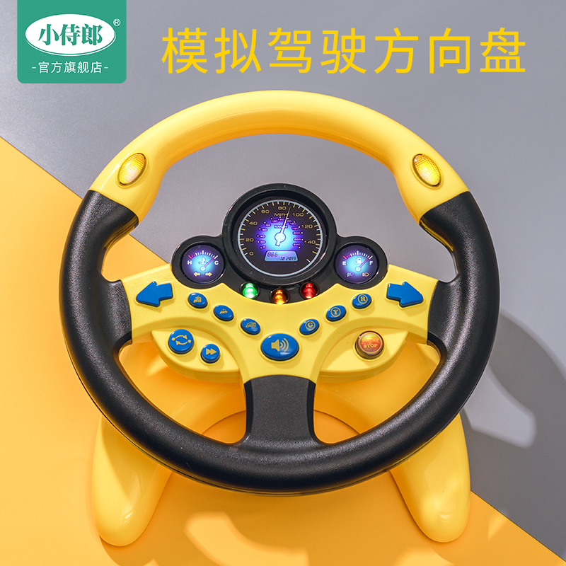 Jiyin network red co-pilot car steering wheel simulation boy baby driving simulated driver childrens toys