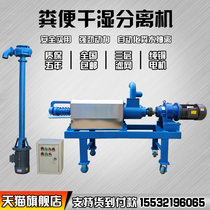 Pig manure dry 溼 separater chicken manure cow dung wine solid liquid separator animal and poultry feces dewatering machine farm small
