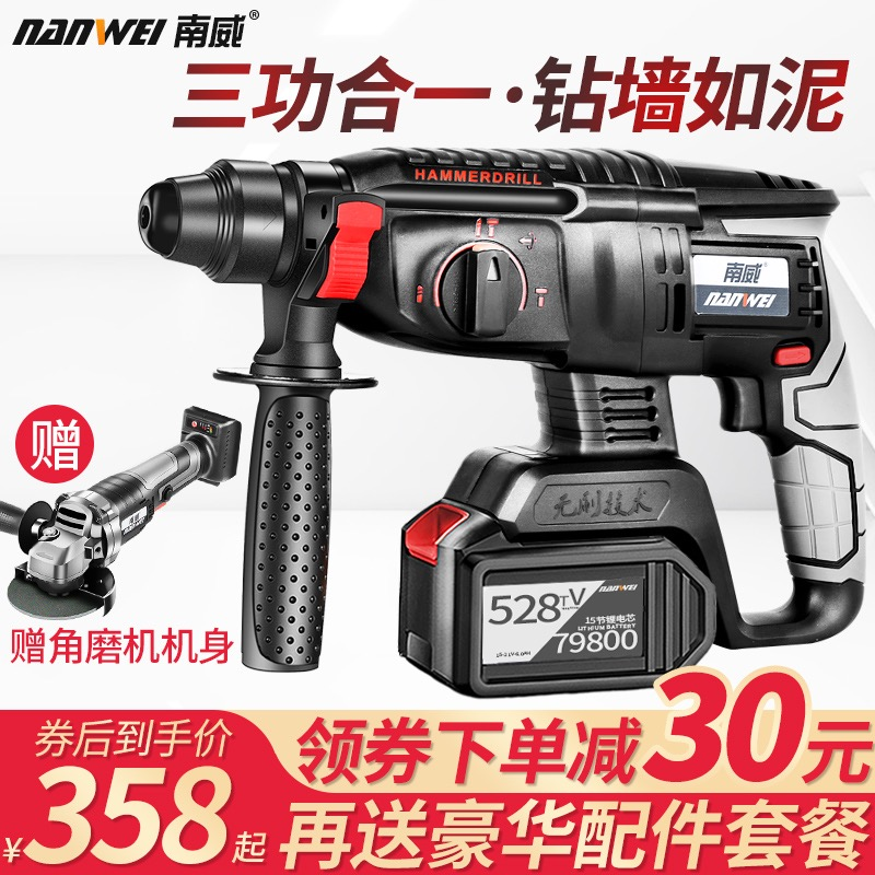 Nanwei brushless charging electric 鎚 three-use high-power concrete lithium battery wireless industry impact electric drill