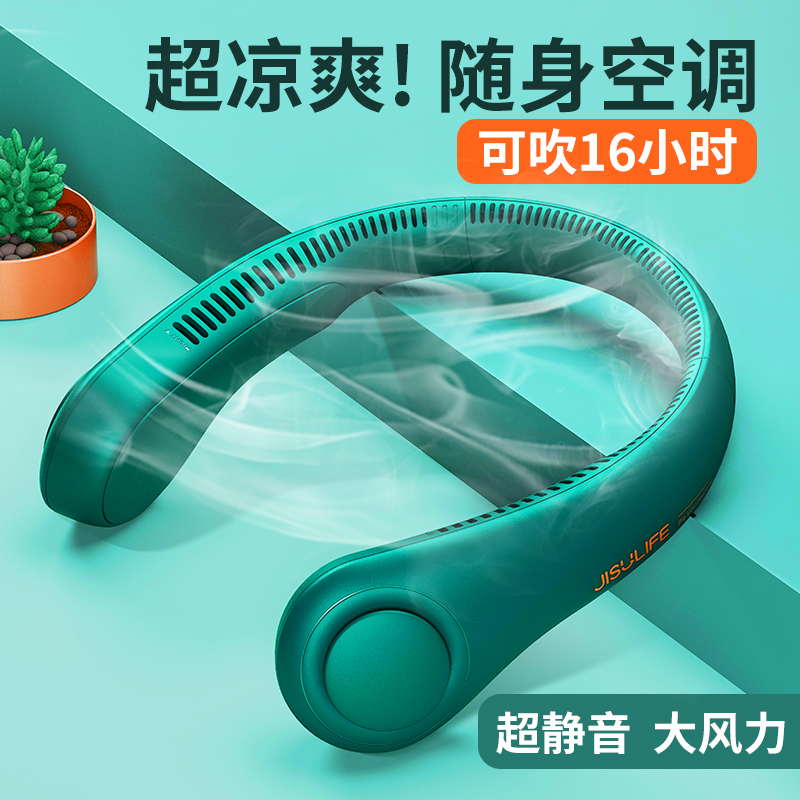 Several vegetarian hanging neck small fan portable mini lazy neck hanging neck turbine leafless USB silent can be charged with small student kitchen network red childrens refrigeration air conditioning fan wind