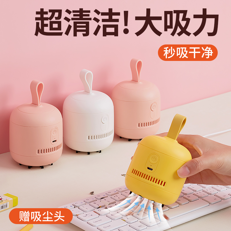 Several vegetarian desktop vacuum cleaner portable student electric mini automatic cleaning pencil chip absorber eraser table cleaner wireless charging computer keyboard dust-absorbing like leather artifact small
