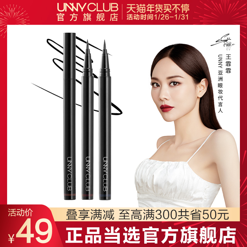 Wang Wei the same UNNY official flagship store eyeliner liquid pen slim not easy to faint dye waterproof pen newbies
