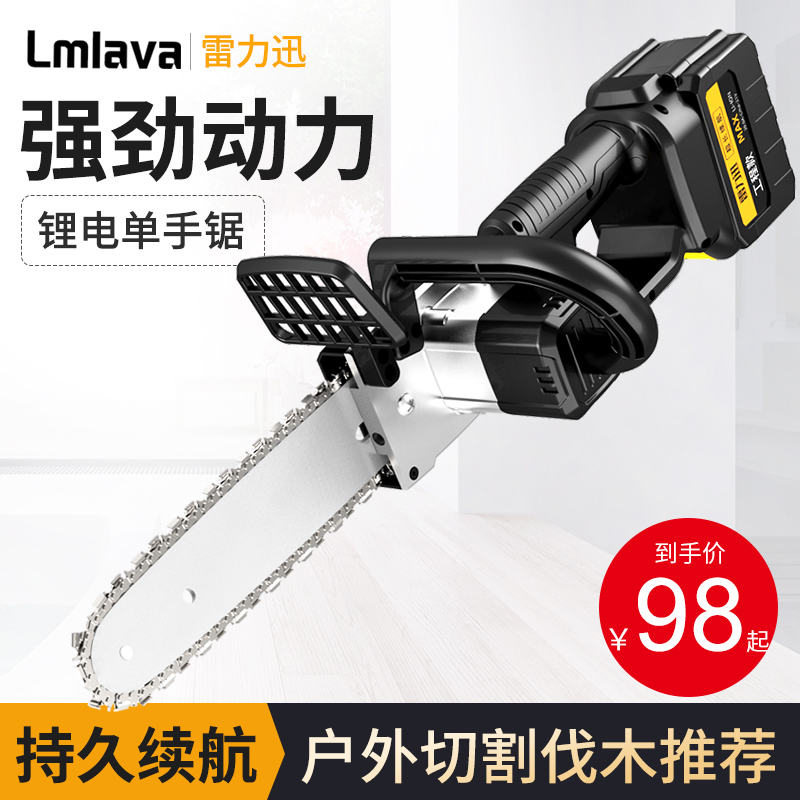 Lei Lixun rechargeable one-handed chainsaw holding small household wireless lithium-electric outdoor logging orchard repair chainsaw