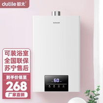 Tutai gas water heater domestic natural gas liquefied gas electricity is a hot 12 liter constant temperature strong row bath