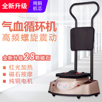 Blood circulation machine health machine foot massage leg high frequency spiral physiotherapy machine vibration foot foot massage machine