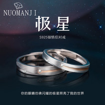 Sterling silver ring couple a pair of meteor ring lettering niche design simple men and women Tanabata gift to send girlfriend