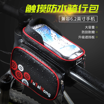 Bicycle bag front Liang Bao mountain bike front bag tube bag mobile phone bag can touch the screen waterproof saddle bag riding equipment