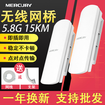 Mercury wireless bridge elevator monitoring 1-5-15 km 5 8g high power outdoor long distance point to Point Bridge POE transceiver 2 4g outdoor ap Home wifi one to many 5g