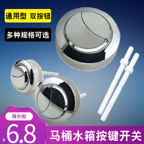 Universal toilet cover button pumping old toilet water tank squat toilet round switch double key water tank accessories