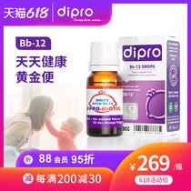 Dipro BB12 Hanson probiotics for infants and newborn infants and children gastrointestinal drops