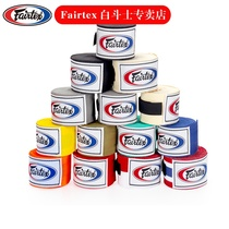 Thailands Fairtex boxing bandage HW2 loose-knonese hand-wrapped hand-wielding muabys a pair of elastic boys and girls