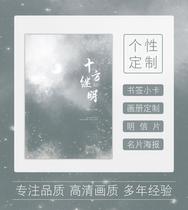 1014 龙龄 (十方继明)纪念册