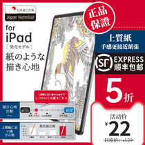 Ipad type paper film magnetic removable 2021 Pro11 painting 2020 air4 handwriting 10 9 Paper 2019 8 generation 10 2 Tempered 2018 Tablet
