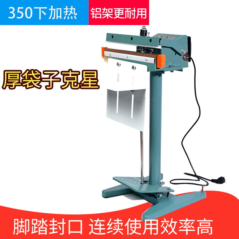 Foot sealer plastic bag PE film foot stand aluminum frame up and down heating live fish packaging bags commercial continuous heat shrink film rice tea aluminum foil bag packaging machine