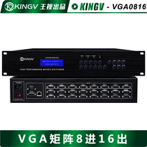 Wang as VGA Matrix 8 into 16 out with remote control serial port video conferencing splicing APP control switch