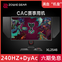 Zowie Gear 威 威 亚 亚 XL2546 gaming games 240hz display 24 5-inch computer screen