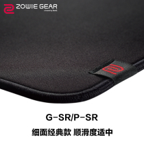 ZOWIE GEAR Zhuo Wei Chia Professional e-race game mouse pad G-SR P-SR fine-faced soft-faced large thickened male and female personality home office smooth computer table mat students