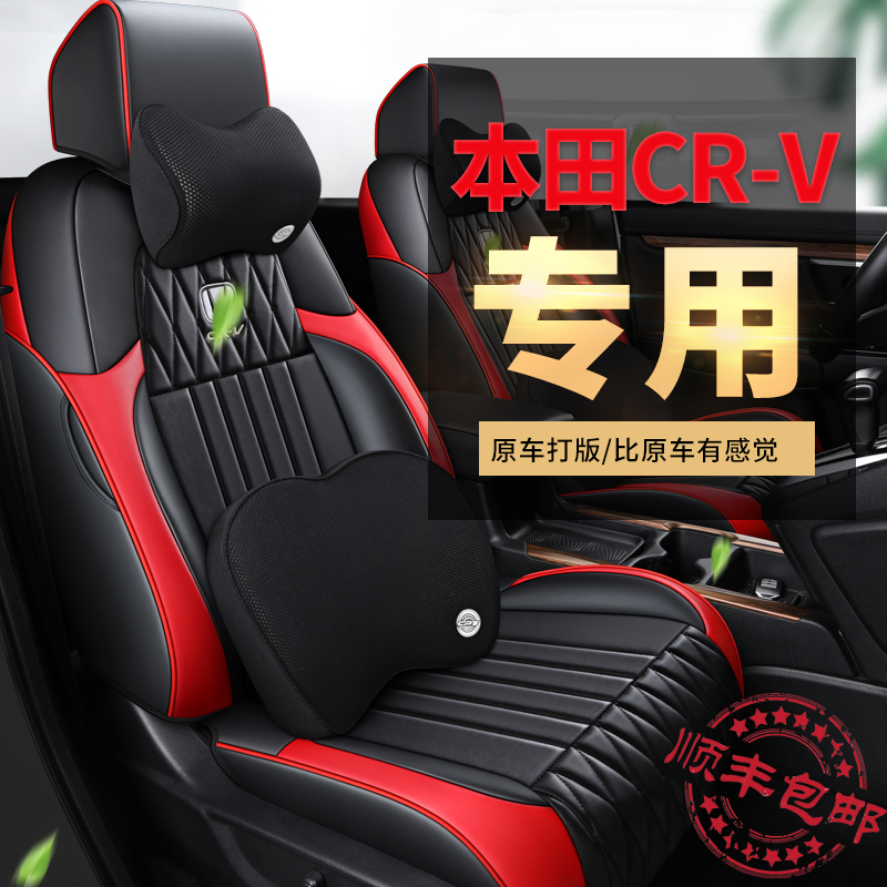 Dongfeng Honda crv special seat cover 19 all-inclusive seat cushion 2021 seat cushion car seat cushion four seasons GM