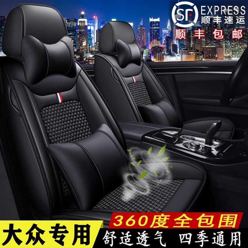 Car cushion four seasons GMs new Volkswagen Long Yi speed Tengbao to Maiten Passat dedicated fully surrounded car seat cover