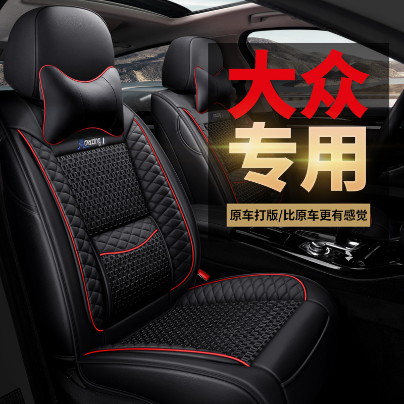 The car seat cushions Volkswagens new Polaro SpeedJet Santana Lang yi summer ice wire fully surrounded seat cover