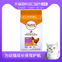 Direct camp) Nutro Meis import raw meat natural chicken cat grain milk cake baby cat grain 1- December 2.27kg.