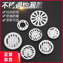 Floor drain cover stainless steel round thickened cover sheet bathroom toilet toilet sewer filter deodorant core