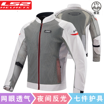 LS2 motorcycle mesh riding clothing Summer breathable fall resistant motorcycle clothing Racing mens and womens knight clothing suit equipment