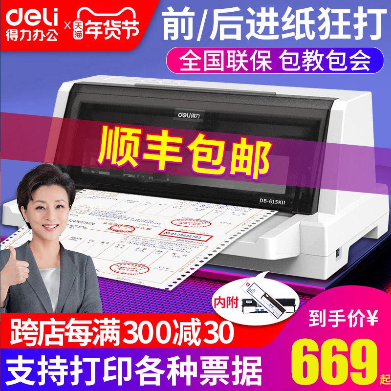 Power point array printing machine 620K 615kii tax bill dedicated to four-way three-way single-paper VAT bill delivery single-out tax-controlled invoice machine delivery office even hit small flat push