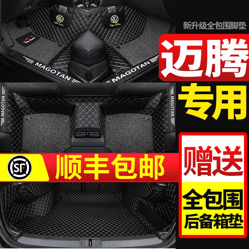 Volkswagen Maiten foot pad B8 original B7 carpet type 12 old 15 16 2019 special car all surrounded